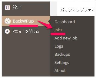 backwpup-error04-2