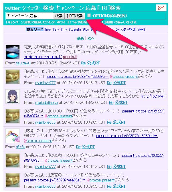 campaign-mitsukeru03-2