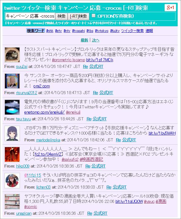 campaign-mitsukeru04