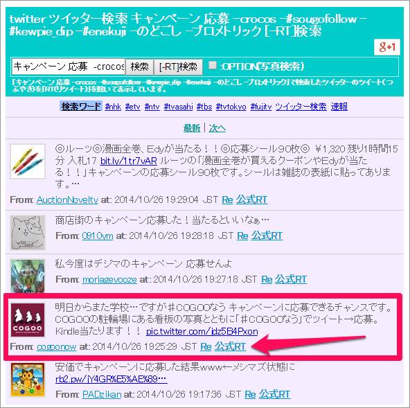 campaign-mitsukeru05-2