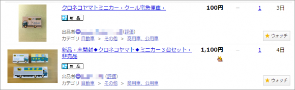 kuroneko-yahoo-auction