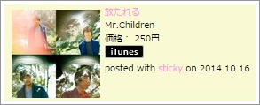 sticky-itunes-link-maker02