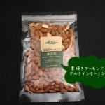 almond001