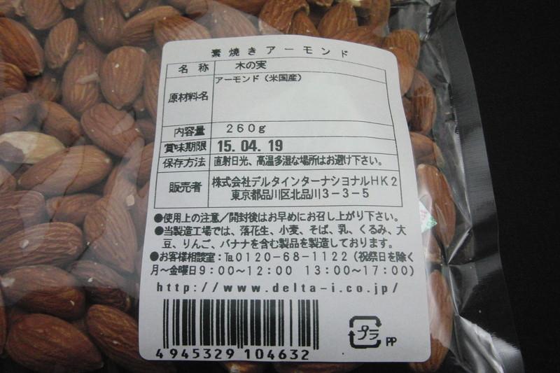 almond004