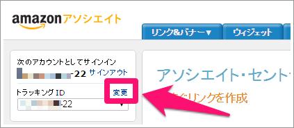 amazon-associate-tsuika01