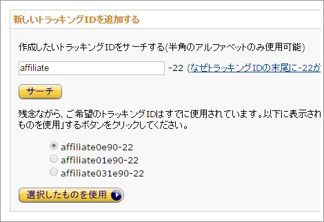 amazon-associate-tsuika04
