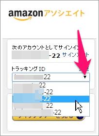 amazon-associate-tsuika06-2