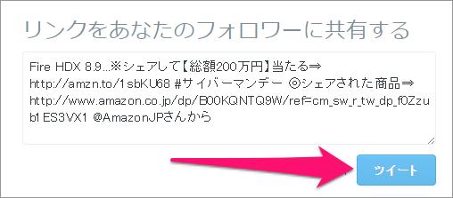 amazon-share-campaign02