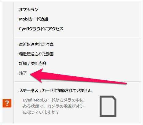 eyefi-mobi-desktop-transfer06