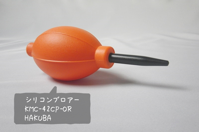 hakuba-silicon-blower06