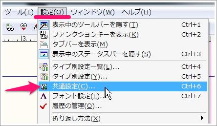 sakura-editor-macro02-2