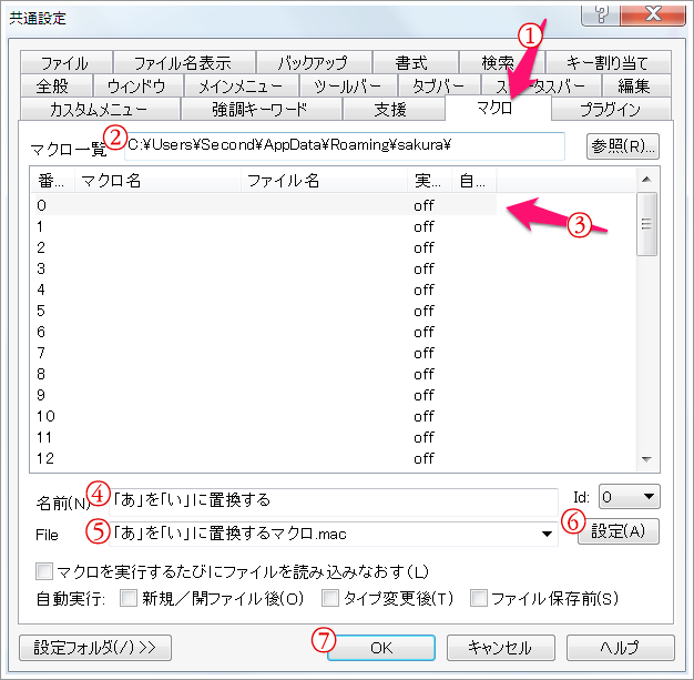 sakura-editor-macro03