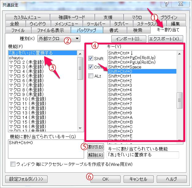 sakura-editor-macro05