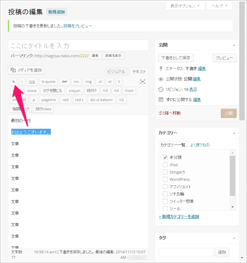 wordpress4-tokogamen-fuguai01
