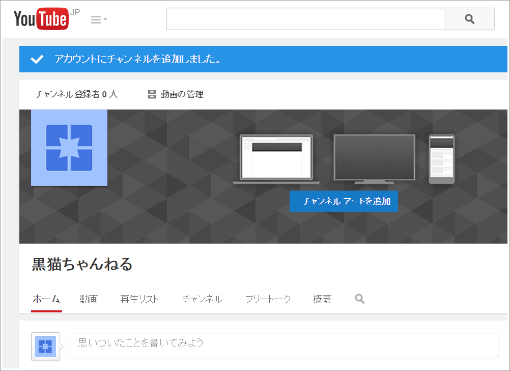 youtube-new-channel05