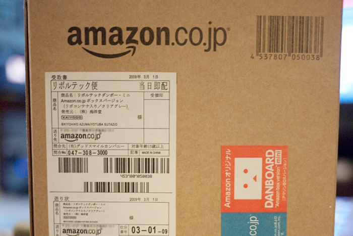 amazon-okurijou