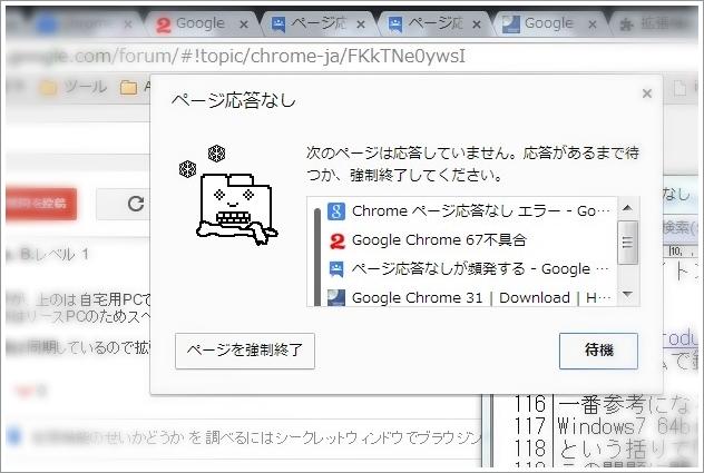 chorome-error