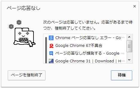 chorome-error02