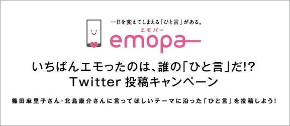emopa