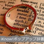 i-know-pop-up-jisho