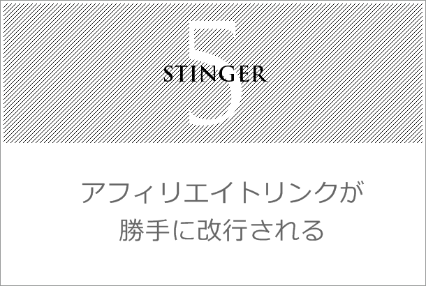 stinger5-affiliate-br