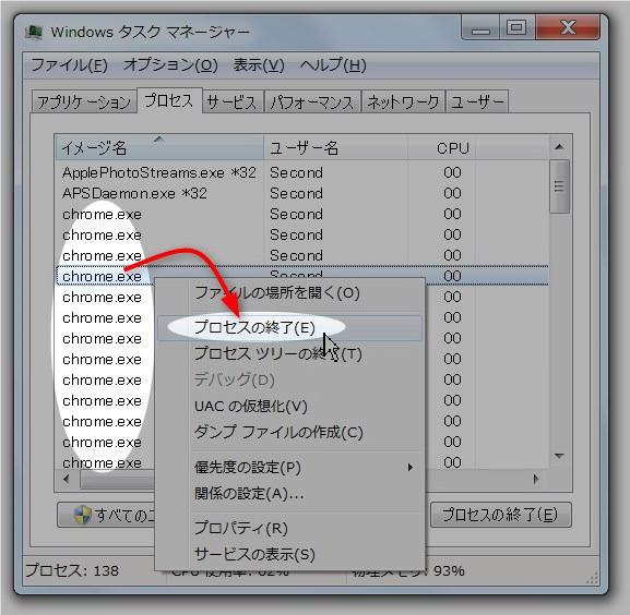 chrome-icon-kesu-tsuiki202