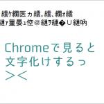 chrome-mojibake