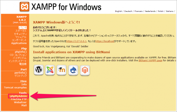 xampp-wordpress02