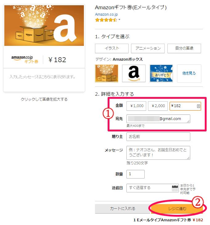 amazon-gift-e-mail-type-min