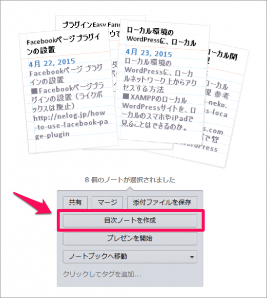 evernote-index-note02-min