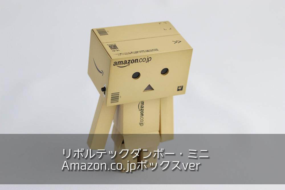 revoltech-danbo-mini-amazon