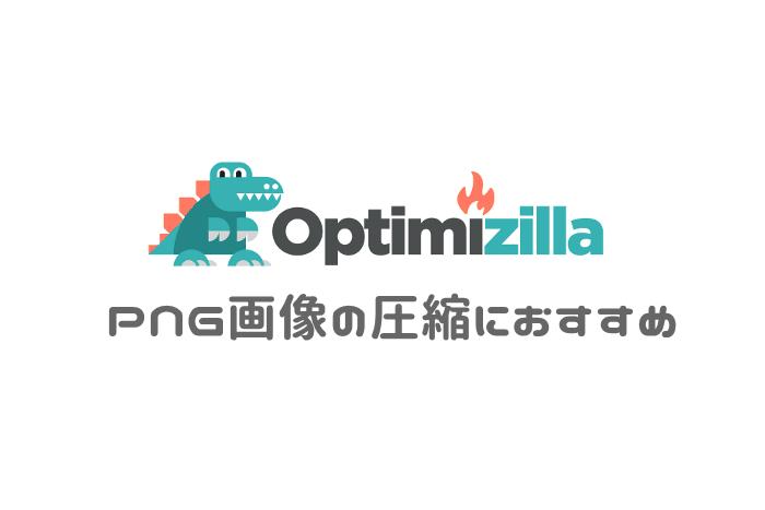 optimizila