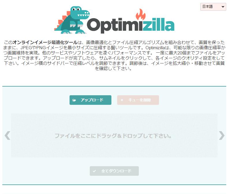optimizila12-min